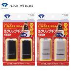 【タイムセール】【即納】【メール便可】 ダイヤ フィンガーブラ 2本入り AS-030