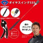 ダイヤゴルフ ダイヤスイング535 TR-535 スイング練習器
