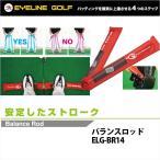 バランスロッド ELG-BR14 EYELINE GOLF 「ゴルフ練習用品」