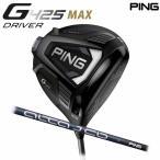 ドライバー PING ピンゴルフ G425 MAX ドライバー ALTA J CB SLATE 日本正規品 左右選択可