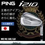 ピン PING i210 アイアン MCI 90 100 110 5〜PW (6本セット) 日本正規品 左右選択可