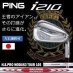 ピン PING i210 アイアン MODUS3 TOUR105 5〜PW (6本セット) 日本正規品 左右選択可