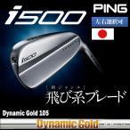 ピン PING i500 アイアンDynamic Gold 105 5〜PW (6本セット) 日本正規品 左右選択可(10月4日発売 予約販売受付中)