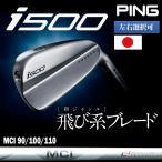 ピン PING i500 アイアン MCI 90 100 110 単品 1本 日本正規品 左右選択可