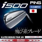 ピン PING i500 アイアンMODUS3 TOUR105 5〜PW (6本セット) 日本正規品 左右選択可(10月4日発売 予約販売受付中)