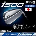 ピン PING i500 アイアンZELOS 7 7〜PW (4本セット) 日本正規品 左右選択可(10月4日発売 予約販売受付中)