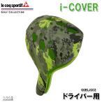 ルコック LECOQ QQBLJG02 i-cover(愛カバー)ドライ
