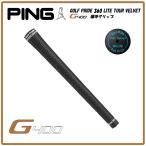 ピン PING G400 標準 ゴルフプライド 360ツアーベルベットラバー グリップ