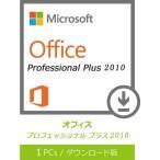 Microsoft Office 2010 Professional Plus 1PC 32bit/64bit マイクロソフト オフィス2010 再インストール可 日本語 ダウンロード版 office2010プロダクトキー