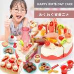 ままごと ごっこ遊び おもちゃ おままごと 食材 ケーキ ままごと キッチン ままごと 食器 ライト 誕生日 ごっこ遊び スイーツ おもちゃ 子ども 誕生日プレゼント