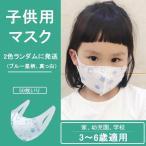 マスク 50枚 在庫有り 子供用 使い捨てマスク 箱 入荷 三層構造 不織布 防護マスク PM2.5対策 男女兼用 子供 風邪 花粉対策 フェイスマスク