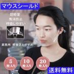 マウスシールド  送料無料 5枚 10枚 20枚 プラスチック マスク 透明 フェイスシールド 飛沫 透明マスク 衛生マスク 業務用 飲食 接客  重複利用可 送料無料
