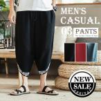 サルエルパンツ メンズ 夏 ハロンパンツ メンズ  ロング丈 バギーパンツ 薄手 カジュアル 大きいサイズあり 無地 リラックス 春 カジュアルパンツ