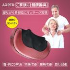 [5倍ポイント] マッサージ器 AORTD 肩こり 寝がらマッサージ枕 マッサージクッション おすすめ 首マッサージ器具 温感 背中 ネック 腰 お腹