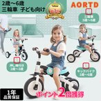 AORTD 三輪車 子ども おすすめ 折りたたみ キックバイク ペダル無し自転車 ベビーカー 2歳〜6歳 バランスバイク 乗用玩具 幼児用 押し棒