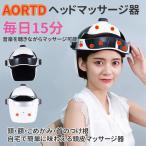 [5倍ポイント] AORTD マッサージ器 おすすめ 肩こり解消 頭コリ ヘッドマッサージ器 ヘッドスパ 健康器具 電動頭皮ブラシ 振動機能 温感 頭痛解消