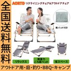 リクライニングチェア 折りたたみ 一人用ベッド アウトドア座椅子 キャンプイス BBQ椅子 ラウンジ 軽量 コンパクト 海水浴 いす