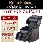 再生品 フジ医療器 サリラックスマスターマッサージチェア AS-670
