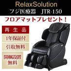 ショッピングマッサージ フジ医療器 再生品 マッサージチェア JTR-150 リラックスソリューション