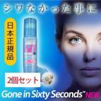 シックスティセカンズ (日本正規品) 2個セット