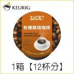 キューリグ専用 K-Cup UCC 有機栽培珈琲 コーヒー 8g×12個