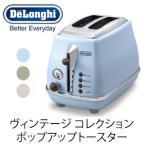 デロンギ ICONA ヴィンテージポップアップトースター Delonghi CTO2003J 送料無料