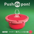 ショッピング圧力鍋 マイヤー 電子レンジ圧力鍋 2