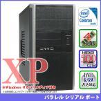 Windows XP Pro Celeron 搭載 パソコン パラレル/シリアルポート付