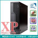 【新品】 Windows XP Pro パソコン/PCIスロット/パラレル/シリアル/Celeron/新品 SF