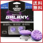 KontrolFreek FPSフリーク GALAXY PlayStation 5 / 4 PS5 PS4 パープル 紫
