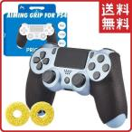 PS4 エイム コントローラー グリップ 滑り止め A5 PRIGMA コントローラーグリップ / アシストリング セット