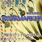 【ウルトラセール】ブックマーカー アンティーク風 しおり 金属製 星座 コイン  プレゼント 贈り物 送料無料