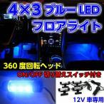 【応援セール】フロアLEDライト一式セット ブルー 12V LED 車用品  カー用品 ライト・ランプ ルームランプ インテリアイルミネーション 送料無料