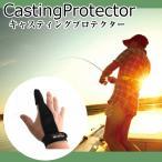 キャスティング プロテクター フィンガーガード フリーサイズ フィッシング 釣り 送料無料