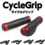 ハンドルグリップ 交換用 アルミ 左右1組セット サイクル 自転車 送料無料