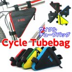 サイクル チューブバッグ 小物入れ 自転車 ロードバイク フロント 送料無料
