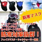 【セール】防寒対策 フェイスマスク ネックウォーマー スキー スノボ ウィンタースポーツ 登山 送料無料