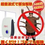 【ウルトラセール】ゴキブリ 害虫 避け 羽虫 ムカデ 駆除しないで寄せ付けない 安心・簡単設置