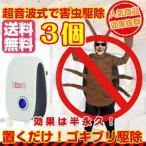 【3個セット】ゴキブリ 害虫 避け 羽虫 ムカデ 駆除しないで寄せ付けない 安心・簡単設置