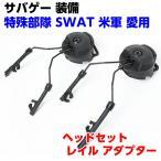 サバゲー 装備 特殊部隊 SWAT 米軍 愛用  ヘルメット レイル アダプター ヘルメット  ヘッドセット