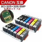 6色×2セット キャノン プリンター インク BCI 326 325 6MP 6色セット 互換 インクカートリッジ 送料無料