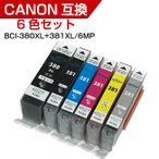 キャノン プリンター インク BCI 380XL 381XL 6MP 6色セット 互換 インクカートリッジ 送料無料