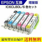 Yahoo!Well-Life Store【5のつく日セール】エプソン プリンター インク IC6CL80L 6色セット EPSON 互換 インクカートリッジ 送料無料