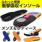 インソール 5足セット 衝撃吸収 立体構造 靴の中敷き かかと保護 立ち仕事の疲労緩和 送料無料