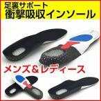 鞋子 - インソール 衝撃吸収 メンズ レディース 靴の中敷き かかと保護 立ち仕事の疲労 足裏の痛み軽減 安全靴 送料無料
