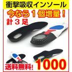 インソール 衝撃吸収 男性 女性 立ち仕事 靴の中敷き