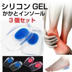 インソール シリコンジェル 3個セット かかと 用 足の痛み 衝撃吸収 ソフトクッション効果 送料無料