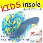 キッズ インソール 立体 ベビー 靴の 中敷き サイズ調整 10cm〜20cm 送料無料