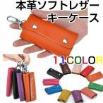 【セール】本革 キーケース 6連 ソフトレザー 牛皮 メンズ レディース 送料無料
