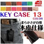 本皮 キーケース ソフトレザー メンズ レディース 6連 スマートキー 13カラー ギフトにも 送料無料